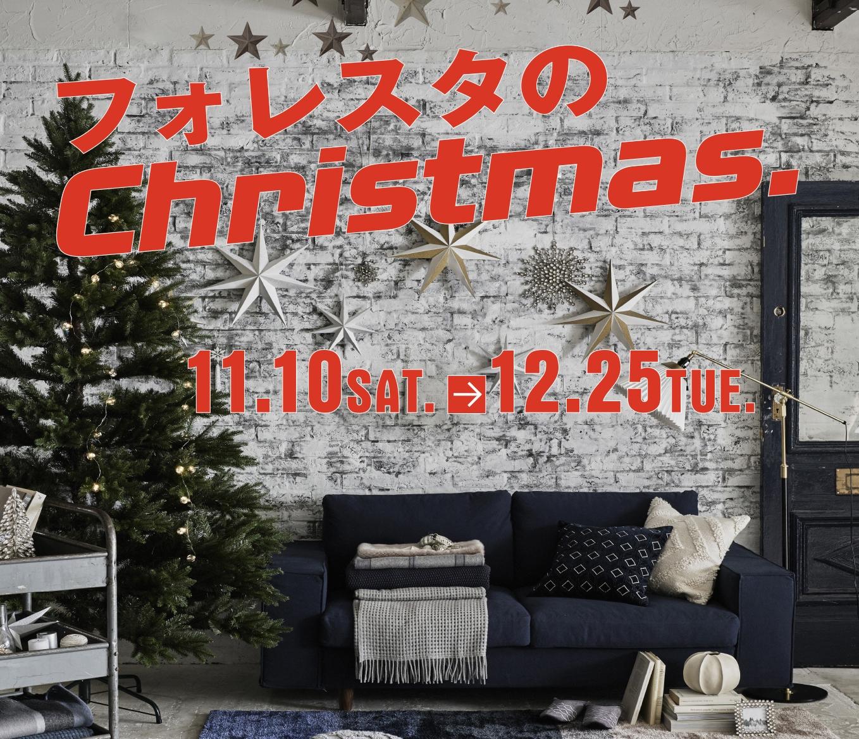 フォレスタのクリスマス