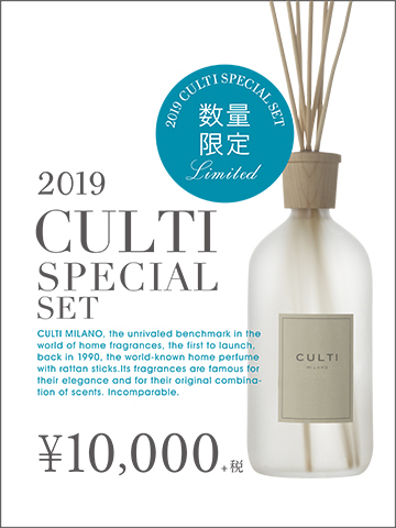 CULTI SPECIAL SETが数量限定で販売されます。