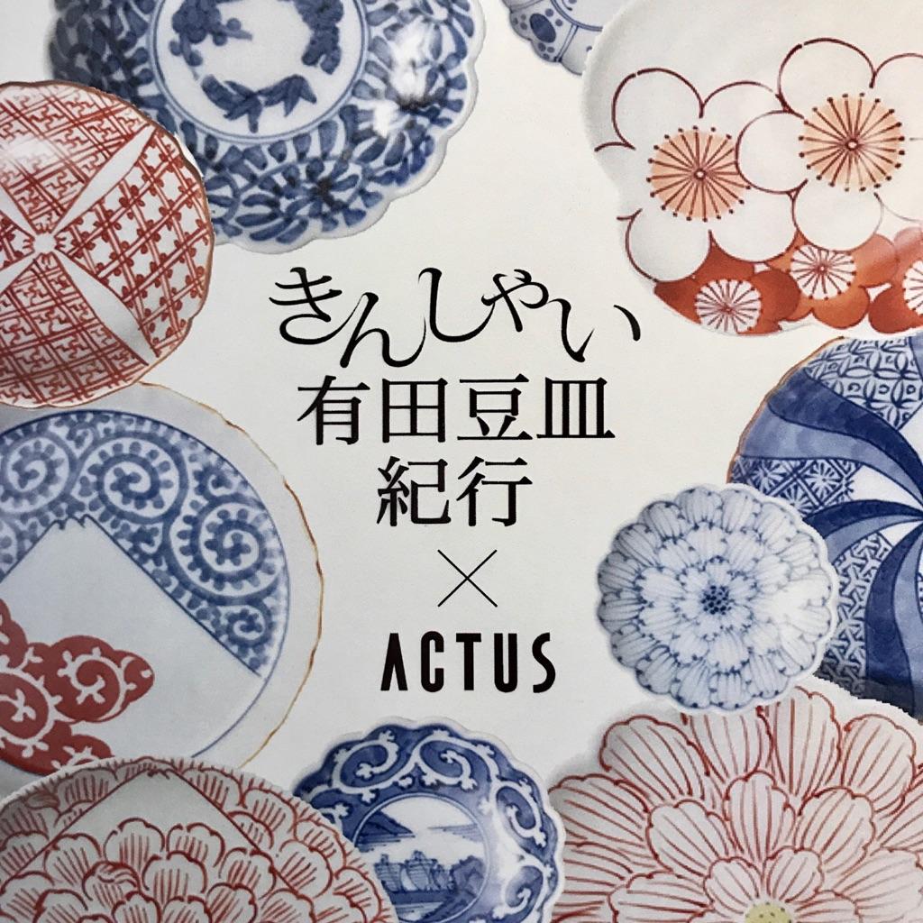 期間限定のポップアップショップ「きんしゃい有田豆皿紀行」