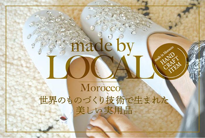 「Made by Local」のポップアップストアがオープン!