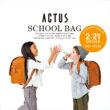 ACTUS SCHOOL-BAG 予約始まります