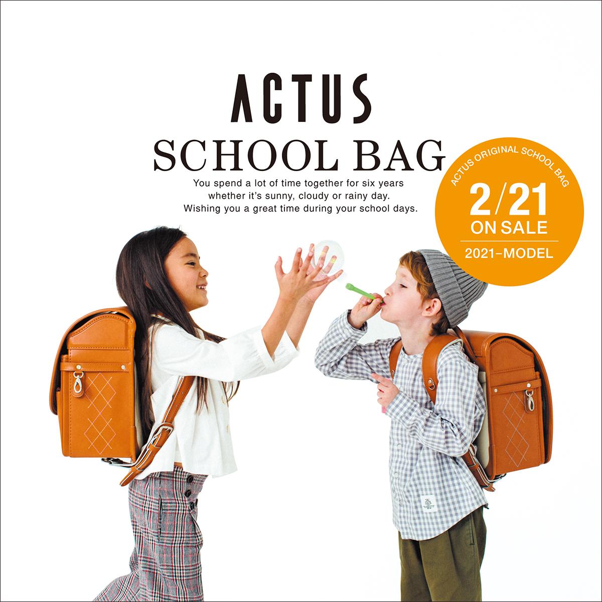 ACTUS SCHOOL-BAG 予約スタート