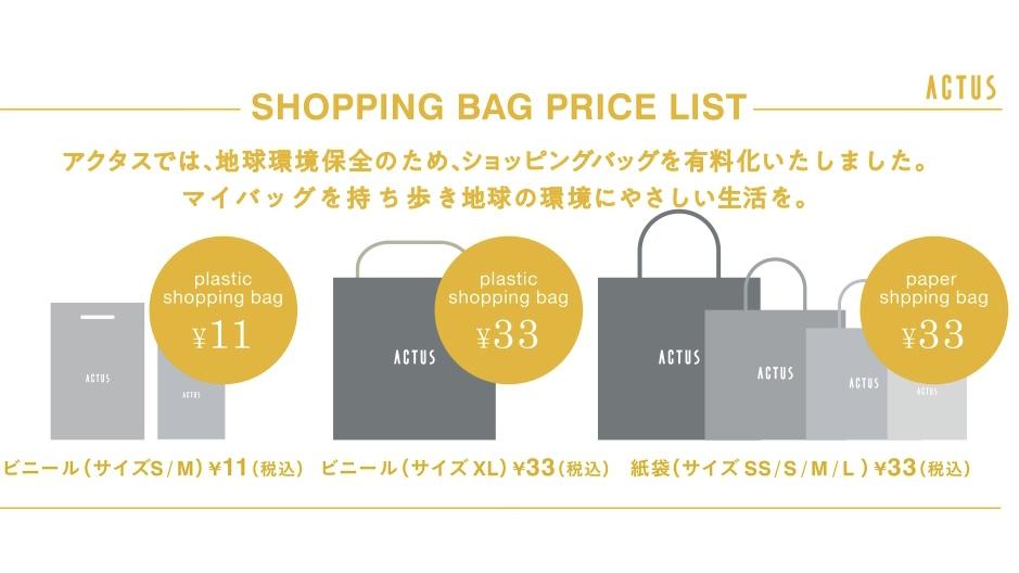 ショッピングバッグ、ギフトラッピングが有料になります。