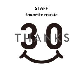 30周年期間中のBGMはスタッフお気に入りの音楽です