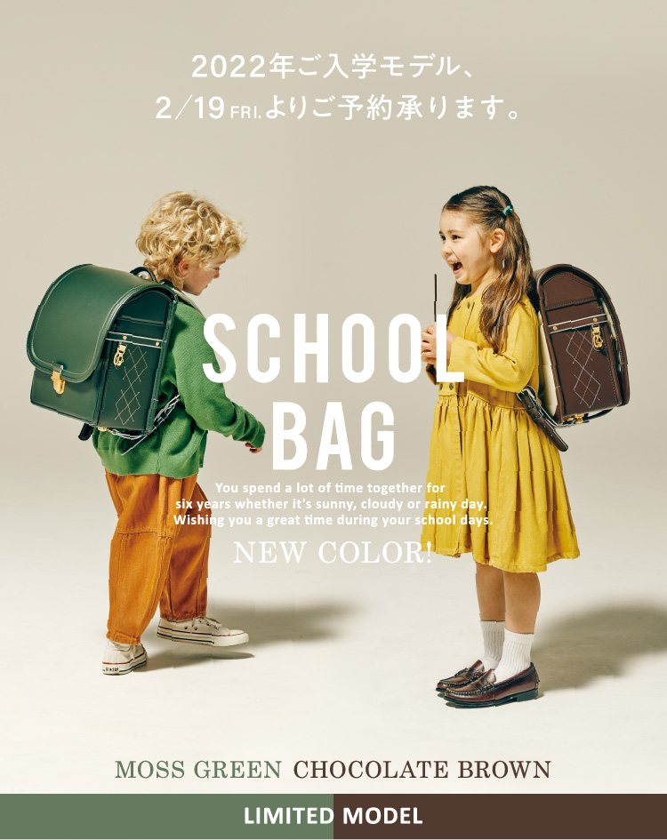 school bag 2022